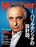 Number(ナンバー)898号[雑誌] Number