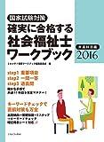確実に合格する 社会福祉士ワークブック2016 共通科目編