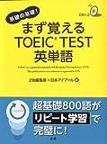 まず覚えるTOEIC TEST英単語―基礎の基礎!