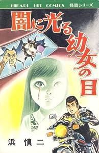 闇に光る幼女の目 (ヒット・コミックス)