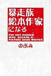 暴走族 絵本作家になる ( ワニプラス )