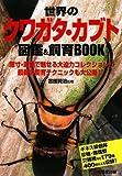 世界のクワガタ・カブト図鑑&飼育BOOK