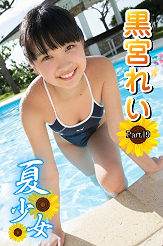 夏少女 黒宮れい Part.19