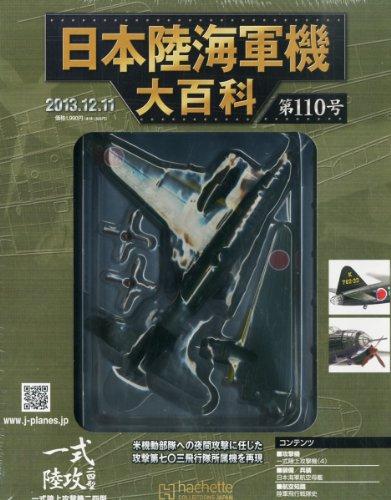 日本陸海軍機大百科 2013年 12/11号 [分冊百科]