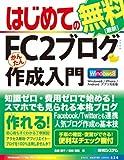 はじめてのFC2ブログかんたん作成入門―Windows8/iPhone/Androidアプ (BASIC MASTER SERIES 424)