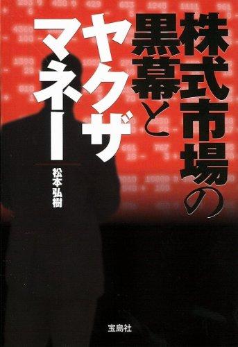 株式市場の黒幕とヤクザマネー (宝島SUGOI文庫)