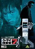 ケータイ捜査官7 File 01 [DVD]