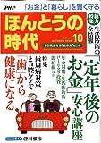 PHP ほんとうの時代 2008年 10月号 [雑誌]