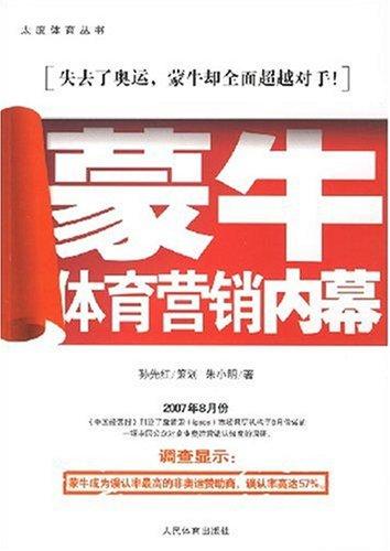 genuine-mengniu-sports-marketing-insider-mr-sun-hong-zhu-xiaoming-code-9787500933267chinese-edition