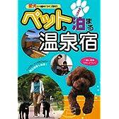 ペットと泊まる温泉宿 関東周辺―愛犬と一緒のドライブ旅行