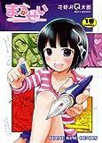 まるせい 1巻 (ヤングキングコミックス)