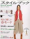 ミセスのスタイルブック 2010年 03月号 [雑誌]