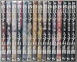 砂ぼうず コミック 1-15巻セット (ビームコミックス)