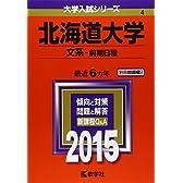 北海道大学(文系-前期日程) (2015年版大学入試シリーズ)