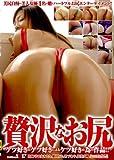 贅沢なお尻 [DVD]
