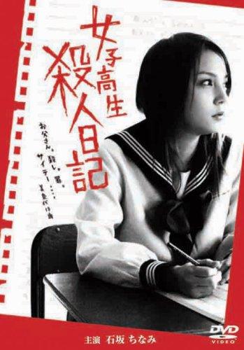 女子高生○人日記 [DVD]