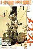 メフィスト 2009 VOL.1