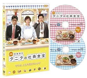 映画 体脂肪計タニタの社員食堂 (DVD2枚組)