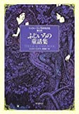 ふじいろの童話集 (アンドルー・ラング世界童話集 第12巻)
