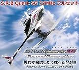 S.R.B クオーク SG (フルセット) 72MHz M0302937