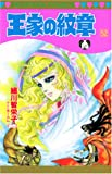 王家の紋章 52 (52) (プリンセスコミックス)