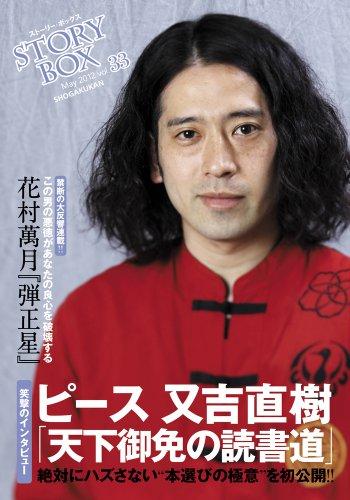 STORYBOX vol.33 花村萬月『弾正星』禁断の大反響連載 ピース又吉「読書道のスス (STORY BOX)
