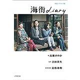 Amazon.co.jp: 海街diary 電子書籍: 高瀬ゆのか, 吉田秋生, 是枝裕和: Kindleストア