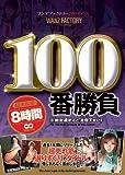 ワンズファクトリー 100タイトル100番勝負8時間 [DVD]