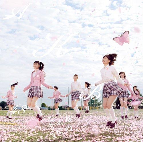 【特典生写真付き】桜の木になろう(初回限定盤Type-A)(DVD付)