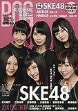 BIG ONE GIRLS NO.34 2016年 08 月号 [雑誌]: SCREEN(スクリーン) 増刊 -