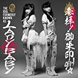 参拝!御朱印girl☆♪The Idol Formerly Known As LADYBABY