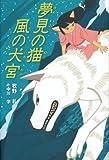 夢見の猫 風の犬宮 (くもんの児童文学)