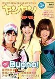 ヤンヤン VOL.8 (2009 NOVEMBER)―ポップアイドルCLOSE UPマガジン (ロマンアルバム)