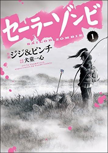 セーラーゾンビ 1)  ヒーローズコミックス)