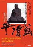NHK大河ドラマ歴史ハンドブック 平 清盛 (NHKシリーズ) [ムック] / NHK出版 (編集); NHK出版 (刊)