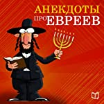 Jokes About Jews [Russian Edition] |  New Internet Technologies