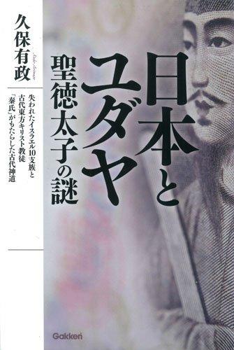 日本とユダヤ 聖徳太子の謎 (ムー・スーパー・ミステリー・ブックス)