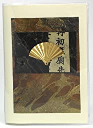 Asian Fan Password Book*MADE IN THE USA #333