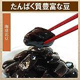 珈琲花豆180g 北海道産 紫花豆使用 国産 煮豆 M