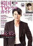 韓国TVドラマガイド(63) (双葉社スーパームック) -
