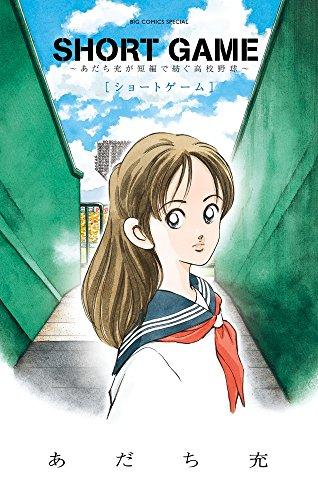 SHORT GAME ~あだち充が短編で紡ぐ高校野球~ (ビッグ コミックス〔スペシャル〕)