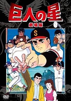 巨人の星 劇場版 コンプリートBOX [DVD]