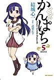 かんぱち (5) 限定版 (REXコミックス)
