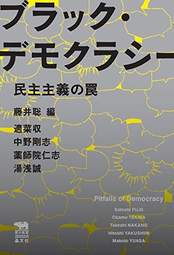 ブラック・デモクラシー 民主主義の罠 (犀の教室)
