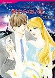 終わらない恋 (ハーレクインコミックス)