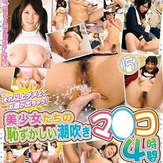 美少女達の潮吹きマンコ4時間 [DVD]