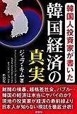 韓国人投資家が書いた 韓国経済の真実