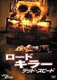ロードキラー デッド・スピード(特別編) [DVD]