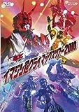 イマジン超クライマックスツアー2010[DVD]