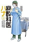 麻酔科医ハナ : 5 (アクションコミックス)